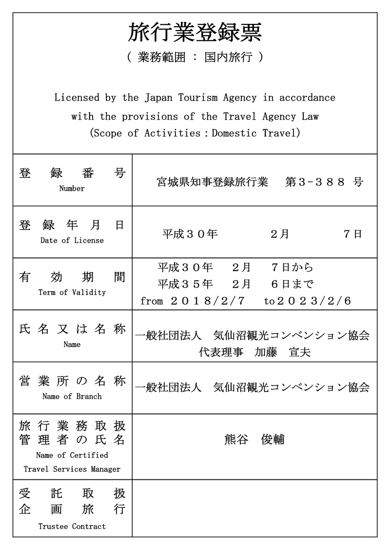 旅行業登録票 一般社団法人 気仙沼観光コンベンション協会
